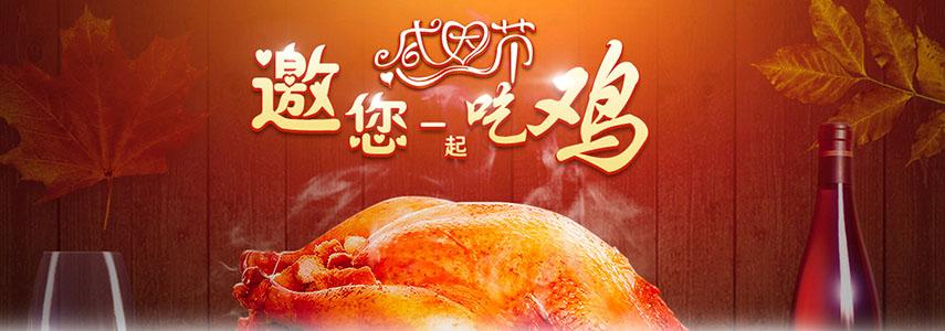 2018110306563514 - 【亚博娱乐】感恩节邀你一起吃鸡